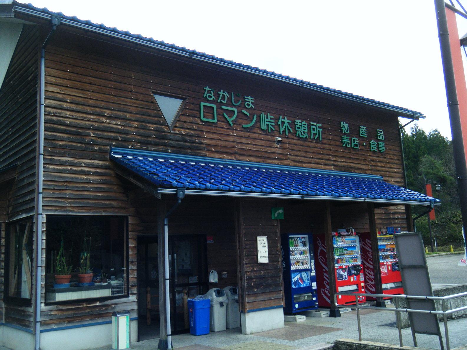 中島ロマン峠峠茶屋
