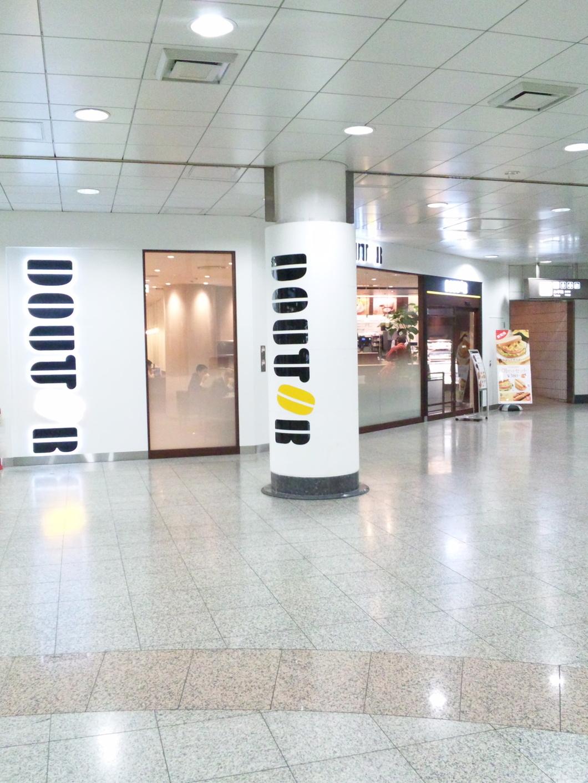 ドトールコーヒーショップ 成田空港第2ターミナルビル店