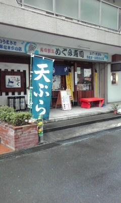 めぐみ寿司