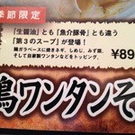 平右衛門 - 2012秋:鶏ワンタンそば(の説明)