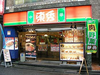 東秀 中野新橋店
