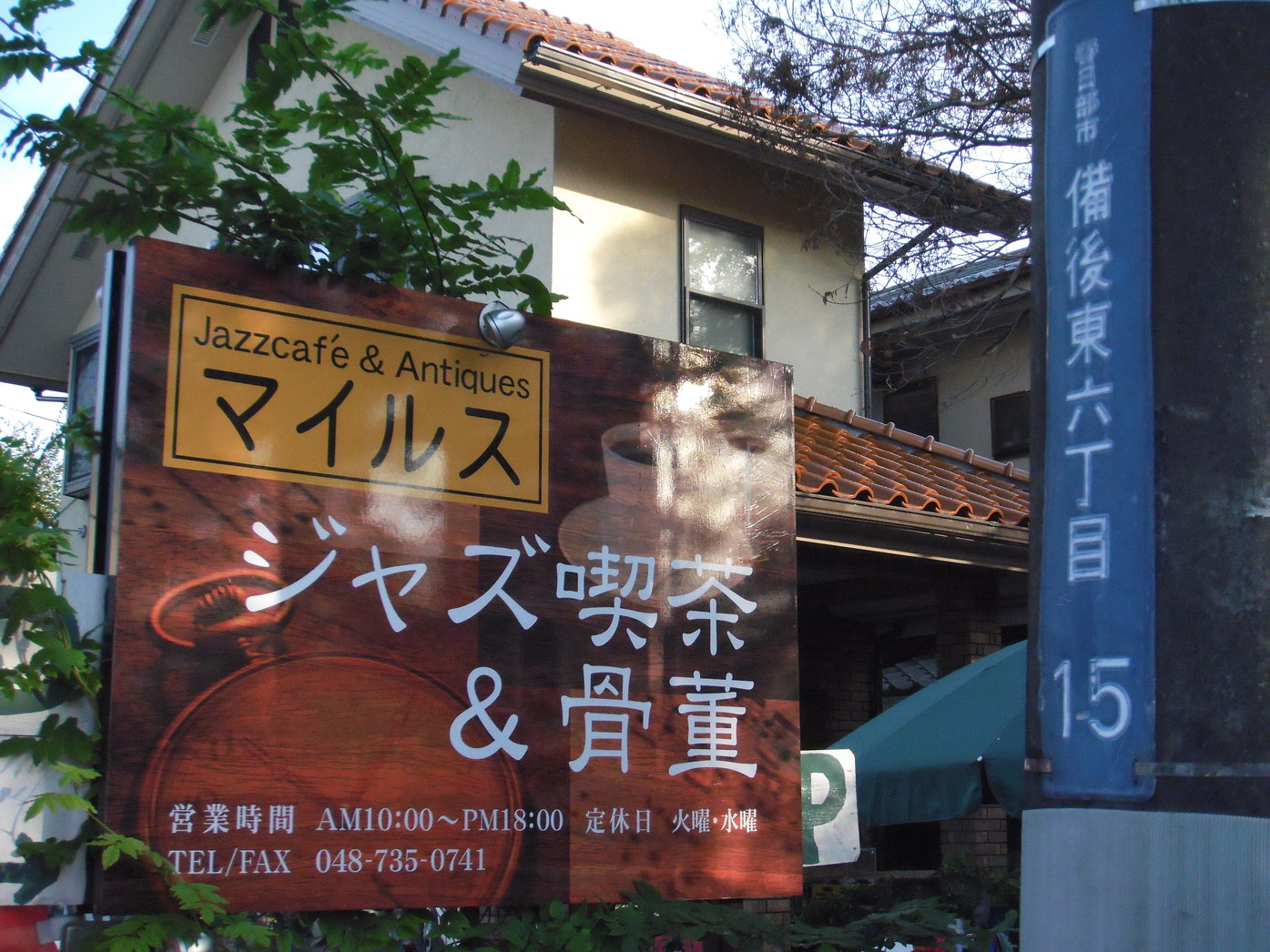 マイルスジャズカフェ&アンティーク喫茶店