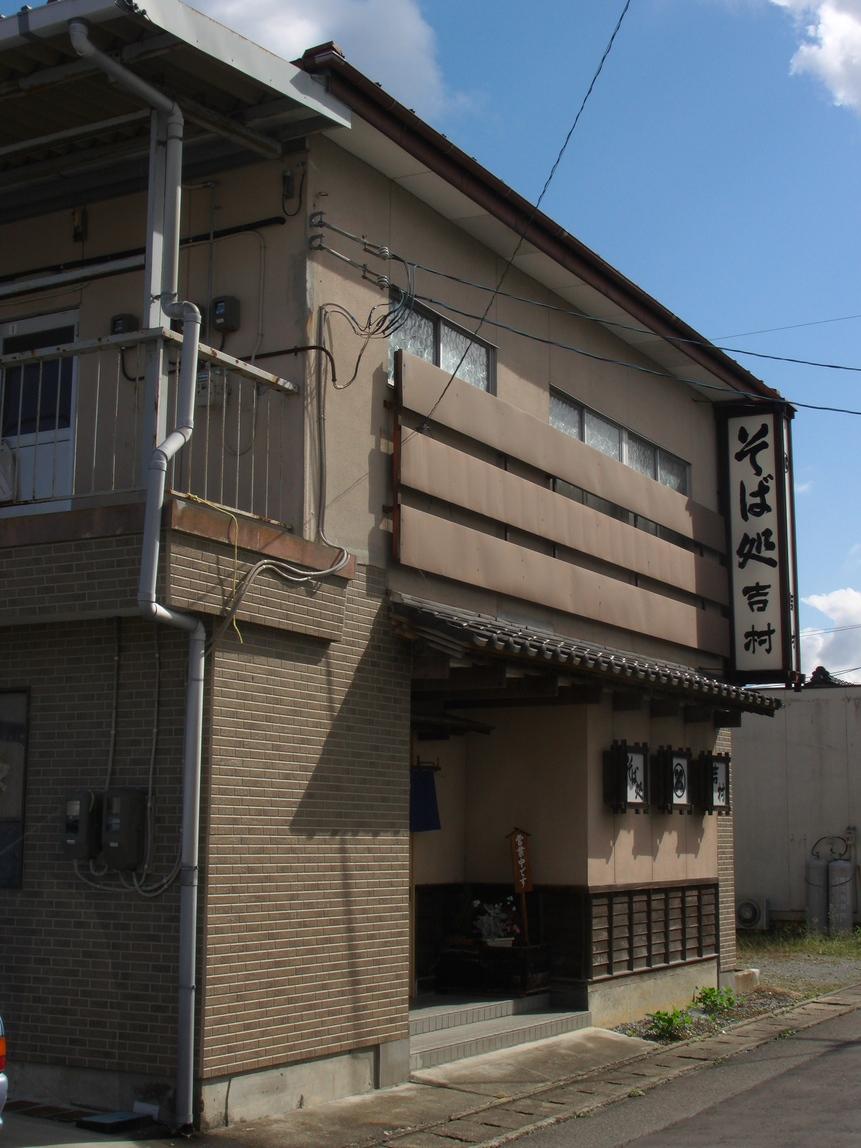 吉村そば処