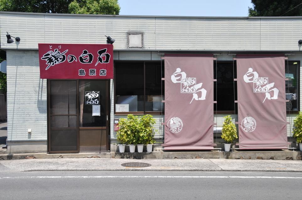 鶏の白石 島原店