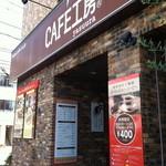 カフェコウボウ - CAFE工房
