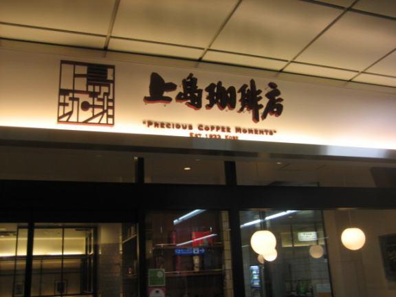 上島珈琲店 あざみ野店