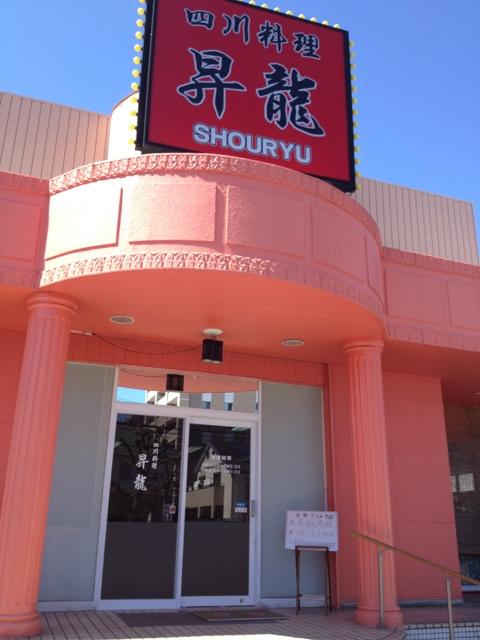 昇龍 安城東新店