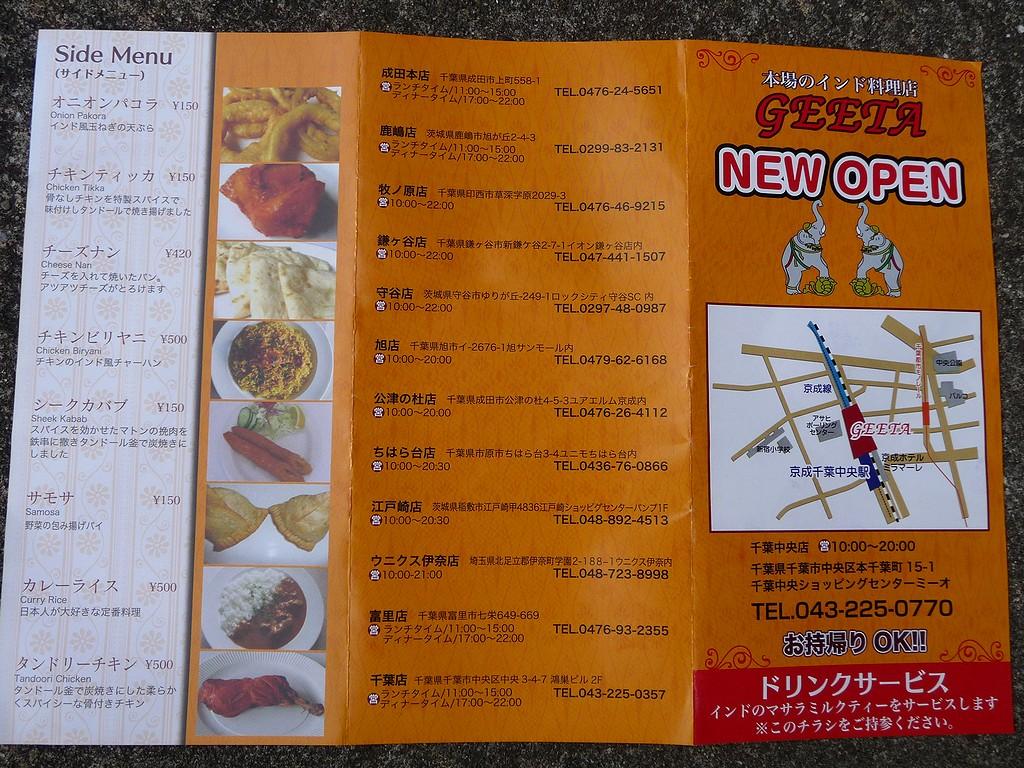 ギータ 千葉中央店