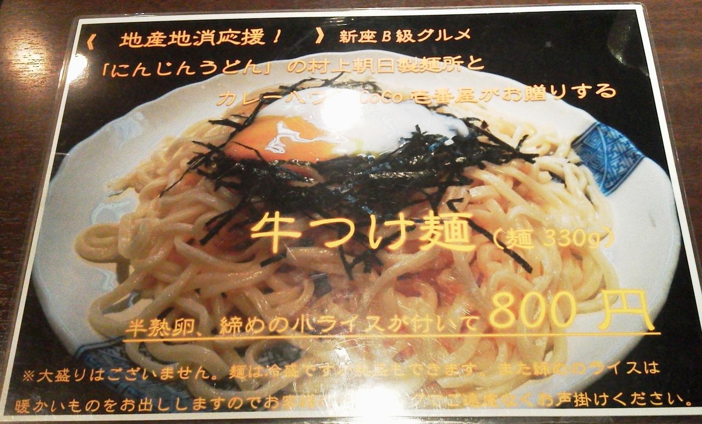 CoCo壱番屋 東武上福岡駅西口店