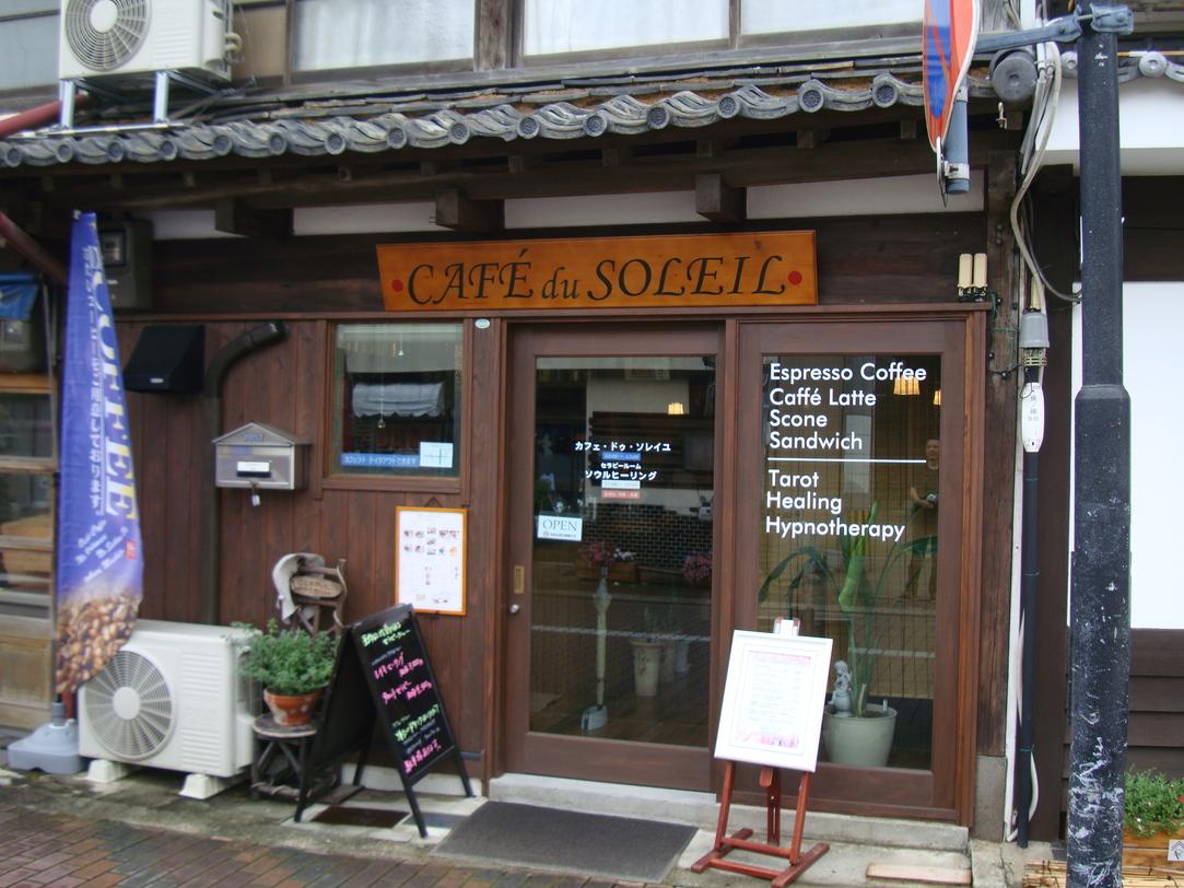 カフェ・ドゥ・ソレイユ