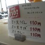 呉市役所食堂 - 呉市制110周年記念グルメ 110円也