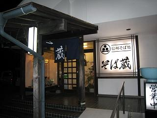 そば蔵 宮田店