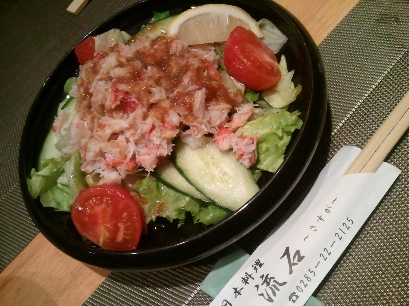 日本料理流石
