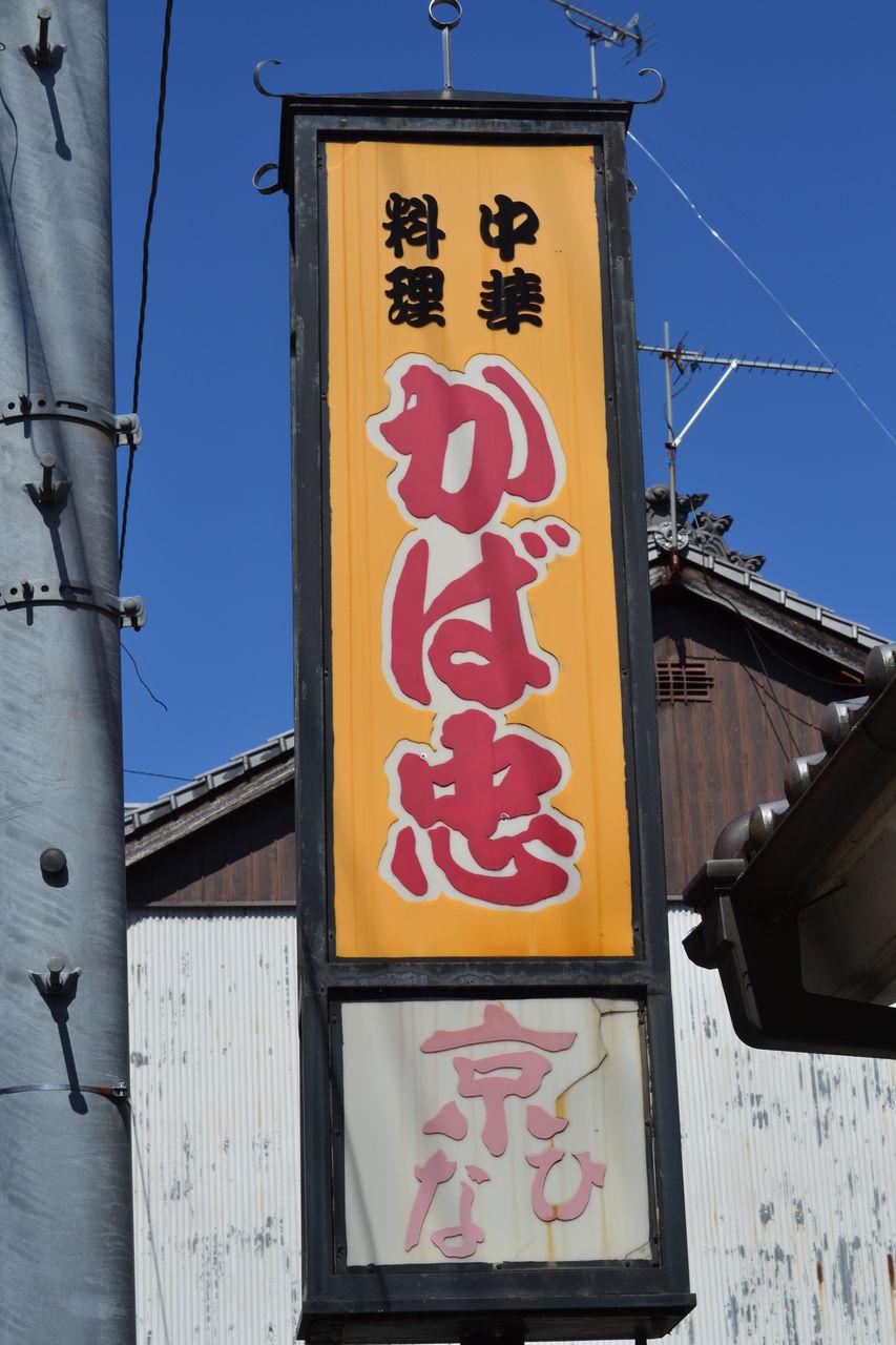 かば忠 内子店