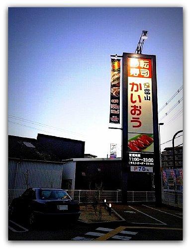 北陸富山回転寿司 かいおう 寝屋川店