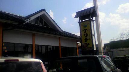 ナラヤン 日田店