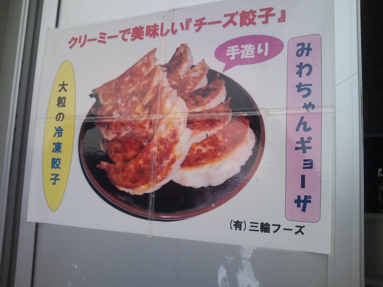 焼津餃子工房
