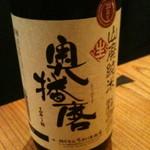 播州地酒と全国銘酒、肴 ひの - 奥播磨 山廃純米 生
