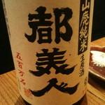 播州地酒と全国銘酒、肴 ひの - 都美人(淡路島) 山廃純米生原酒