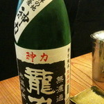 播州地酒と全国銘酒、肴 ひの - 龍力 神力 特別純米無濾過