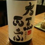 播州地酒と全国銘酒、肴 ひの - 大黒正宗