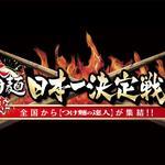 六厘舎 - 大つけ麺博2012