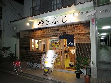 らーめん やまふじ 新大阪本店