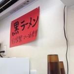 赤ひげラーメン - 新メニュー