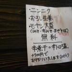 麺処 慶 - 無料トッピングあり。初訪なので勝手がわからず、注文しそこねる。