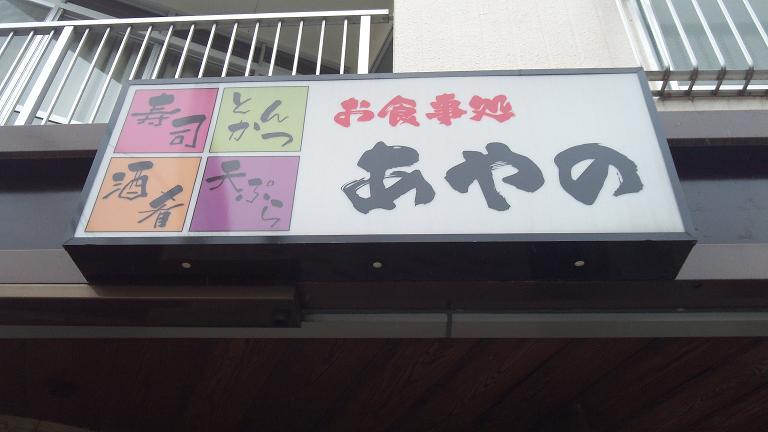 お食事処あやの 上野原本店