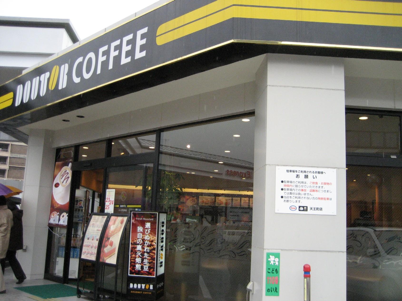 ドトールコーヒーショップ エッソ天王町店