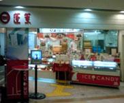 551蓬莱 JR大阪駅店