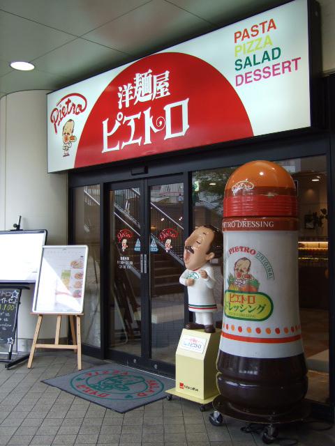 洋麺屋ピエトロ 千里中央店 (PIETRO)