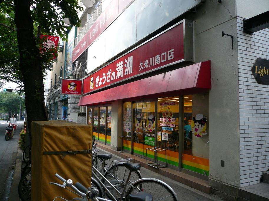 ぎょうざの満洲 久米川南口店