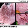 喰い亭 - 料理写真:市内唯一の米沢牛取扱焼肉店
