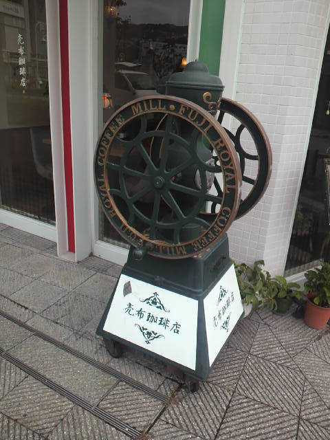 売布珈琲店