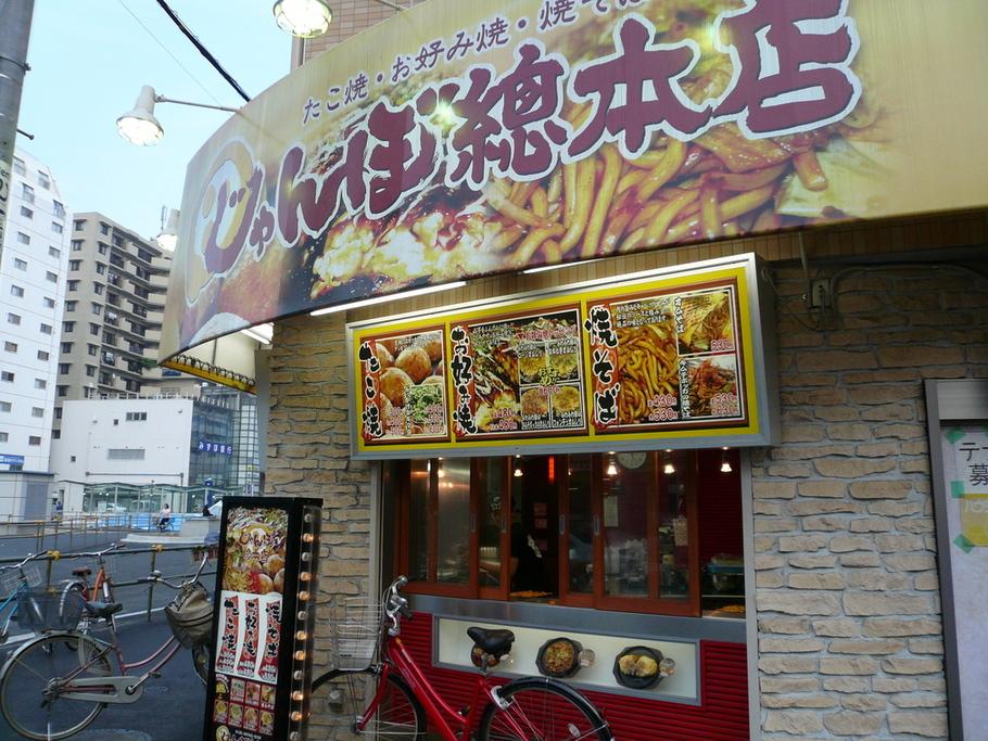 じゃんぼ総本店 久米川駅前店