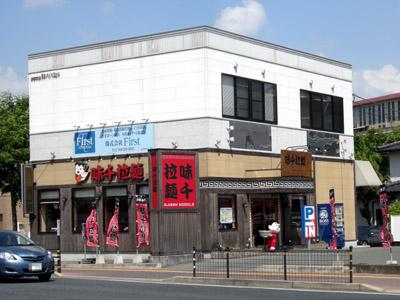 味千ラーメン 熊本・清水バイパス店