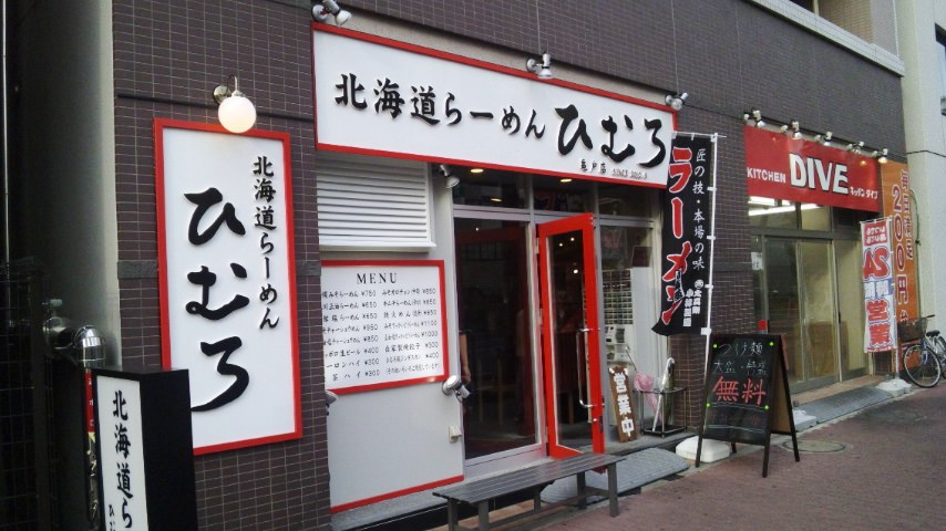 北海道らーめん ひむろ 亀戸店