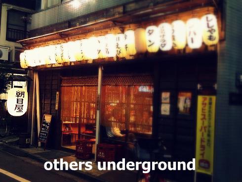 朝日屋 中井店