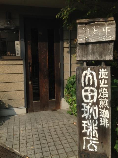 内田珈琲店