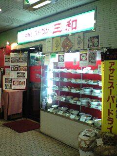中華 三和 モンビル店
