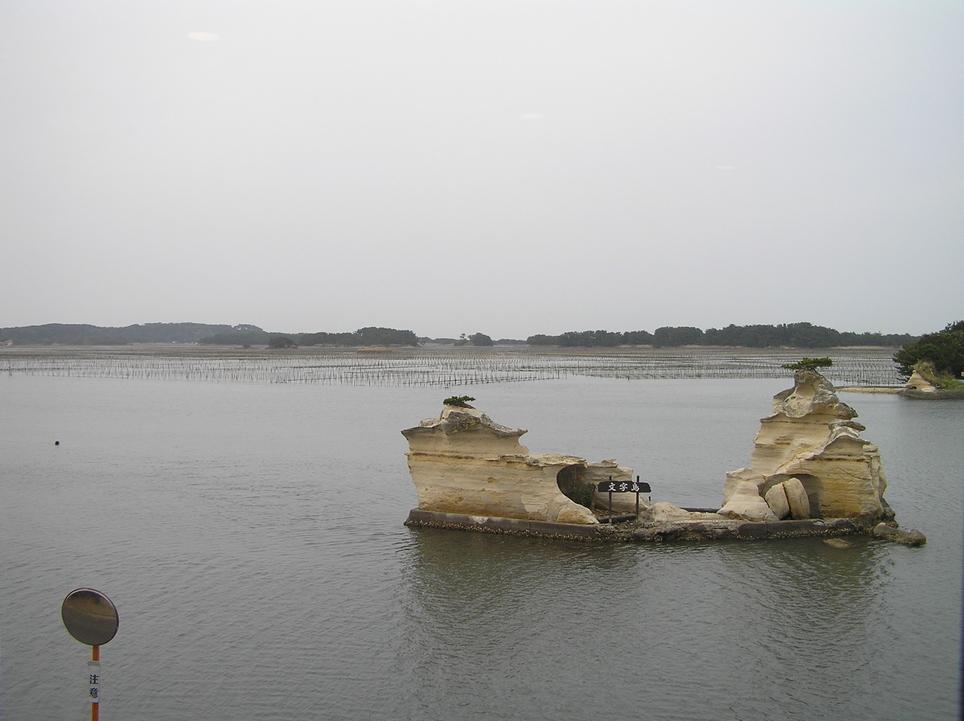 割烹の宿 文字島