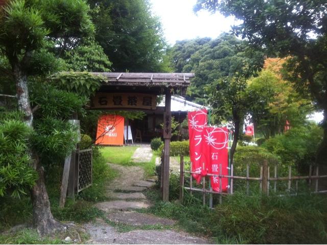 meguri 石畳茶屋
