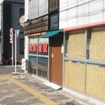 大沢食堂 - 外観