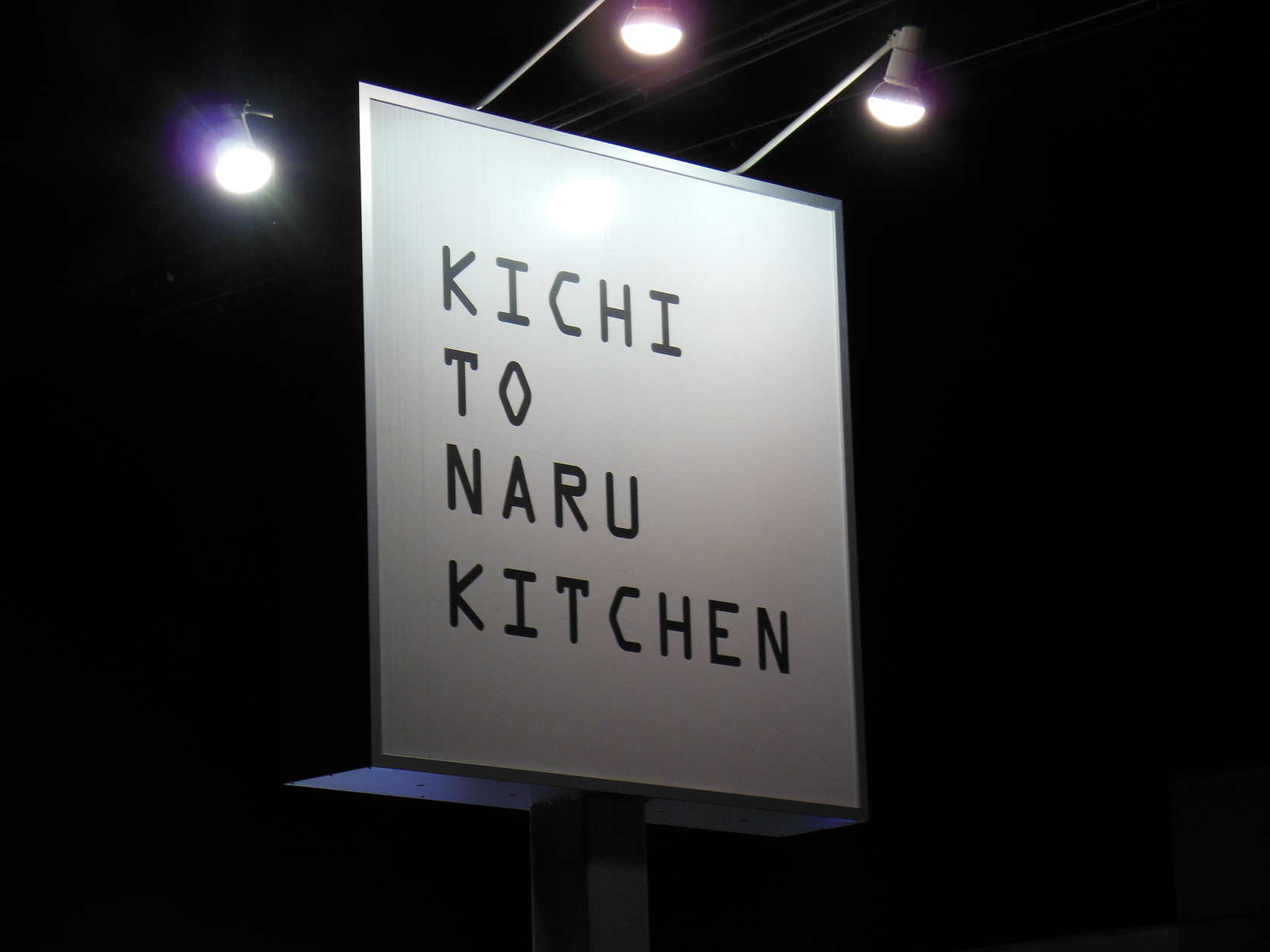 KICHITONARU KITCHEN 富士高嶺店