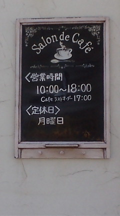 雑貨&カフェ メゾンドット