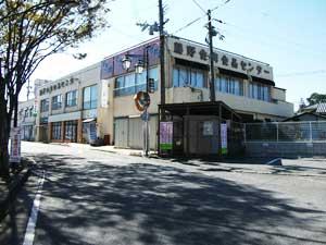 藤野食肉食品センター