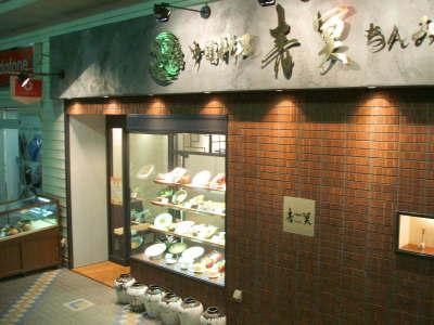 青冥 阪急池田店