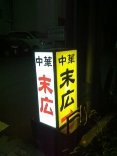 中華料理 末広